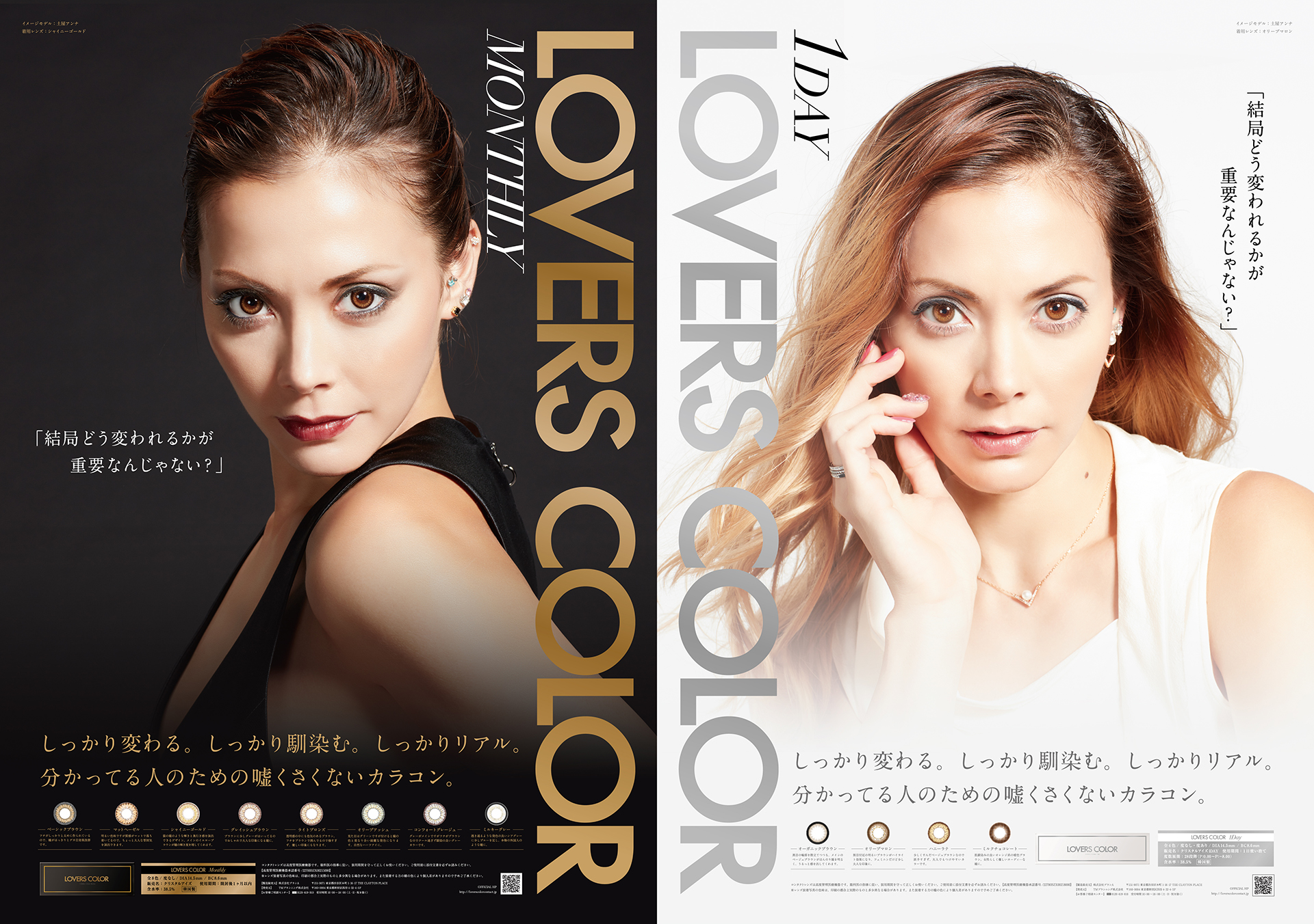 LOVERS COLOR CONTACT LENS